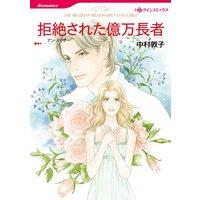 ハーレクインコミックス Renta! 合本 2020年 vol.38