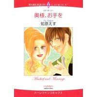 ハーレクインコミックス Renta! 合本 2020年 vol.39