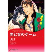 ハーレクインコミックス Renta! 合本 2020年 vol.40