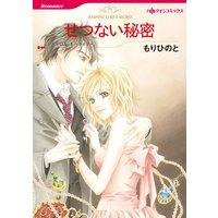 ハーレクインコミックス Renta! 合本 2020年 vol.42