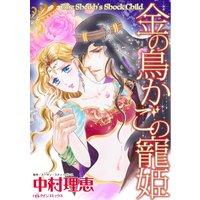 ハーレクインコミックス Renta! 合本 2020年 vol.43