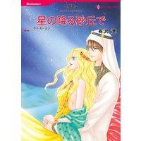 ハーレクインコミックス Renta! 合本 2020年 vol.48