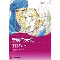 ハーレクインコミックス Renta! 合本 2020年 vol.50