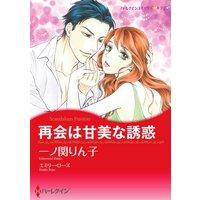 ハーレクインコミックス Renta! 合本 2020年 vol.56