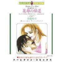 ハーレクインコミックス Renta! 合本 2020年 vol.58