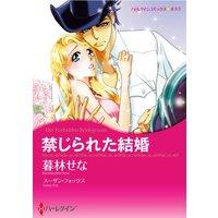 ハーレクインコミックス Renta! 合本 2020年 vol.60