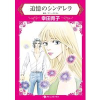 ハーレクインコミックス Renta! 合本 2020年 vol.61