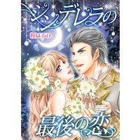 ハーレクインコミックス Renta! 合本 2020年 vol.62