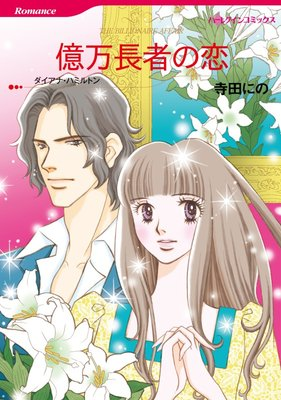 ハーレクインコミックス Renta! 合本 2020年 vol.63