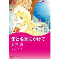 ハーレクインコミックス Renta! 合本 2020年 vol.64