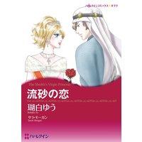 ハーレクインコミックス Renta! 合本 2020年 vol.65