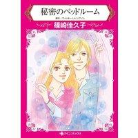 ハーレクインコミックス Renta! 合本 2020年 vol.66