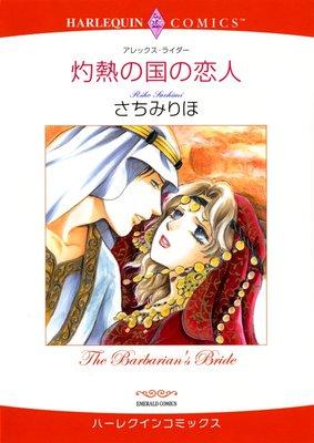 ハーレクインコミックス Renta! 合本 2020年 vol.69