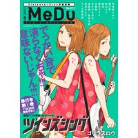 COMIC MeDu No.013