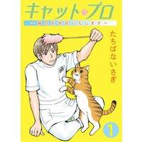 キャットプロ〜猫のお世話いたします〜