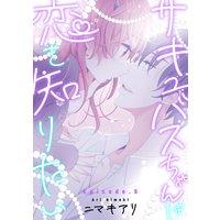 サキュバスちゃんは恋を知りたい Episode.5《Pinkcherie》