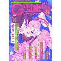 G−Lish2020年11月号 Vol.1