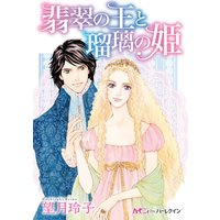 漫画家 望月玲子 ハーモニィコミックス 合本vol.4