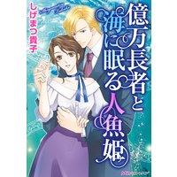 漫画家 しげまつ貴子 ハーモニィコミックス 合本vol.1