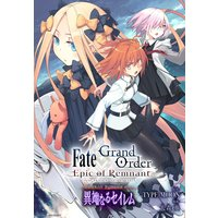 Fate/Grand Order −Epic of Remnant− 亜種特異点IV 禁忌降臨庭園 セイレム 異端なるセイレム 連載版