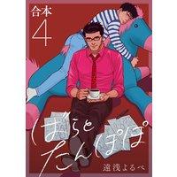 ばらとたんぽぽ【電子限定番外編付】合本vol4;バレンタインに愛が降る