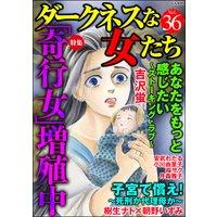 ダークネスな女たち Vol.36 「奇行女」増殖中