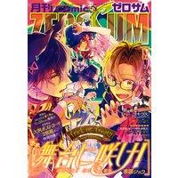 Comic ZERO−SUM (コミック ゼロサム) 2020年12月号
