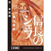 信長のシェフ【単話版】 158