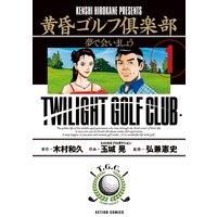 黄昏ゴルフ倶楽部
