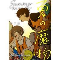 夏の魔物 分冊版 7