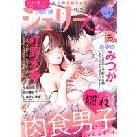 恋愛白書シェリーKiss vol.10