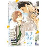 花丸漫画 Vol.40