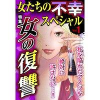 女たちの不幸スペシャル Vol.1