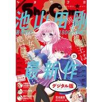Sho‐Comi 2020年23号(2020年11月5日発売)