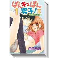【1〜5巻セット】ぼんキュぼん男子!II〜幼馴染が女体化!?
