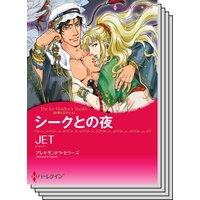 【ハーレクインコミック】王侯貴族との恋 テーマ セット vol.1