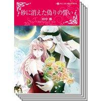 【ハーレクインコミック】王侯貴族との恋 テーマ セット vol.2
