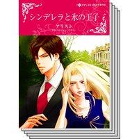 【ハーレクインコミック】王侯貴族との恋 テーマ セット vol.3
