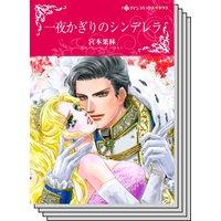 【ハーレクインコミック】王侯貴族との恋 テーマ セット vol.5