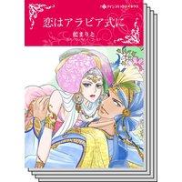 【ハーレクインコミック】王侯貴族との恋 テーマ セット vol.6