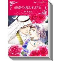 【ハーレクインコミック】王侯貴族との恋 テーマ セット vol.7