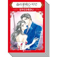 【ハーレクインコミック】契約結婚 テーマ セット vol.1