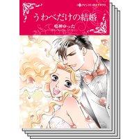【ハーレクインコミック】契約結婚 テーマ セット vol.2