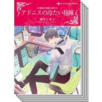 【ハーレクインコミック】契約結婚 テーマ セット vol.3
