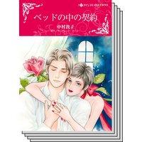 【ハーレクインコミック】契約結婚 テーマ セット vol.4