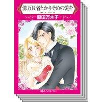 【ハーレクインコミック】契約結婚 テーマ セット vol.5