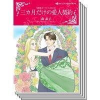 【ハーレクインコミック】契約結婚 テーマ セット vol.6