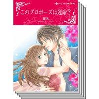 【ハーレクインコミック】契約結婚 テーマ セット vol.7