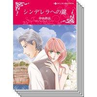 【ハーレクインコミック】契約結婚 テーマ セット vol.8