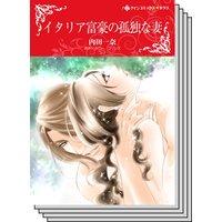 【ハーレクインコミック】契約結婚 テーマ セット vol.9